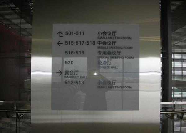 标识系统设计制作公司分享展示